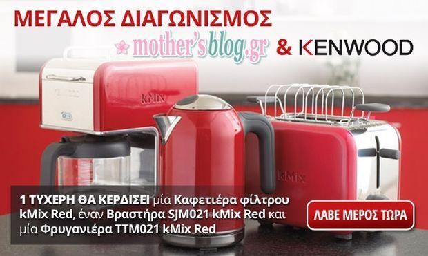 Διαγωνισμός Mothersblog: Κερδίστε μία καφετιέρα φίλτρου, έναν βραστήρα και μια φρυγανιέρα kMix Red της KENWOOD
