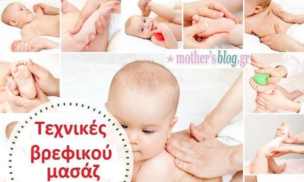 Βρεφικό μασάζ: Απλές κινήσεις που θα χαλαρώσουν το μωρό σας (βίντεο)