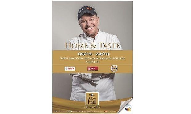 Το Home & Taste ολοκληρώνεται στο Golden Hall