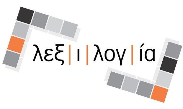 Η Λεξιλογία – το online πρόγραμμα για την πρόληψη και την αποκατάσταση της Δυσλεξίας – είναι διαθέσιμη στην Ελλάδα