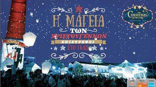 The Christmas Factory για τρίτη χρονιά στην Τεχνόπολη του Δήμου Αθηναίων