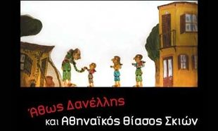 Ο Άθως Δανέλλης με τον Αθηναϊκό Θίασο Σκιών στο Ίλιον Cinema & Stage