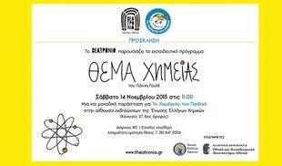 «Θέμα Χημείας»: Μια και μοναδική παράσταση αφιερωμένη στο «Χαμόγελο του Παιδιού»