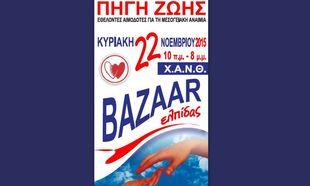 Bazaar Αγάπης και Ελπίδας για τους πάσχοντες από μεσογειακή αναιμία