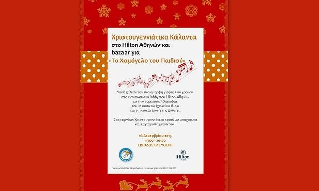 Χριστουγεννιάτικα Κάλαντα στο Hilton Αθηνών και bazaar για «Το Χαμόγελο του Παιδιού»