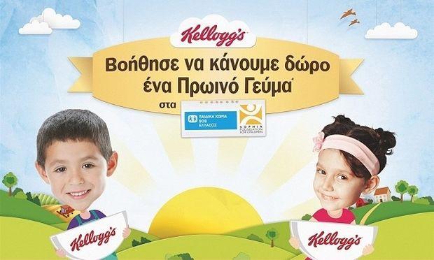 «Βοήθησε να κάνουμε δώρο ένα πρωινό γεύμα»  Με κάθε αγορά μας υποστηρίζουμε τα παιδιά που μας έχουν ανάγκη