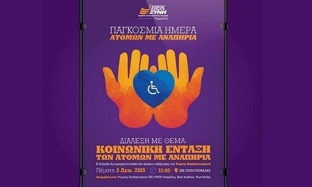 ΙΕΚ ΞΥΝΗ Γλυφάδας: Η Κοινωνική Ένταξη των Ατόμων Με Αναπηρία στο επίκεντρο από τη ΜΚΟ BestBuddies