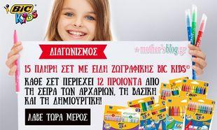 Διαγωνισμός Mothersblog: 15 τυχεροί θα κερδίσουν από ένα πλήρες σετ με είδη ζωγραφικής BIC® Kids
