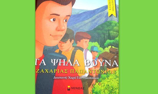 «Ψηλά Βουνά»: Ένα βιβλίο που δεν πρέπει να λείπει από καμία παιδική βιβλιοθήκη!