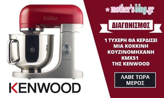 Διαγωνισμός Mothersblog: Κερδίστε μία κουζινομηχανή kMix red από την Kenwood