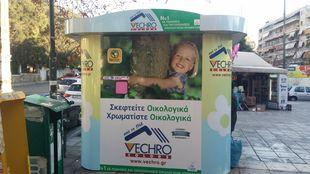 H VECHRO προωθεί την ανακύκλωση