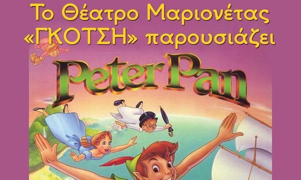 Ο Πίτερ Παν στη χώρα του ποτέ από τις μαριονέτες Γκότση