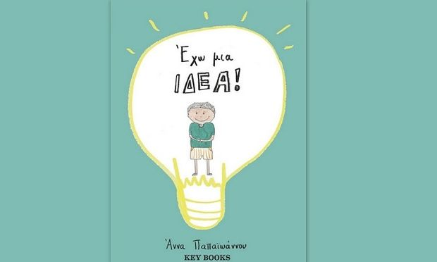 Βιβλίο- «Έχω Μια Ιδέα!» της Άννας Παπαϊωάννου