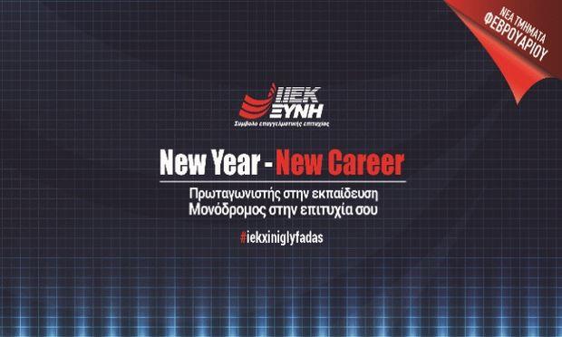 «New Year –New Career» στο ΙΕΚ ΞΥΝΗ Γλυφάδας για εγγραφές Φεβρουαρίου με μοναδικά προνόμια!