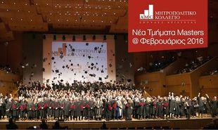 Ελληνόφωνα Μεταπτυχιακά από το Μητροπολιτικό Κολλέγιο-Νέα Τμήματα Φεβρουαρίου 2016