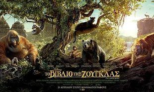 Το Βιβλίο της Ζούγκλας - Δείτε σε α' προβολή το μεταγλωτισμένο τρέιλερ της ταινίας (βίντεο)