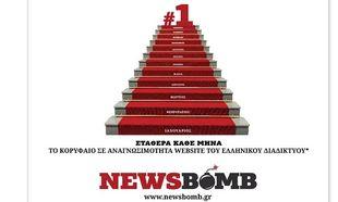 NEWSBOMB.GR – Σταθερά στην κορυφή της ενημέρωσης το 2015!