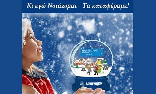 NestléNoiazomai.gr: 50.000 κουπόνια… αγάπης για την ανέγερση του Παιδικού Χωριού SOS στην Κρήτη