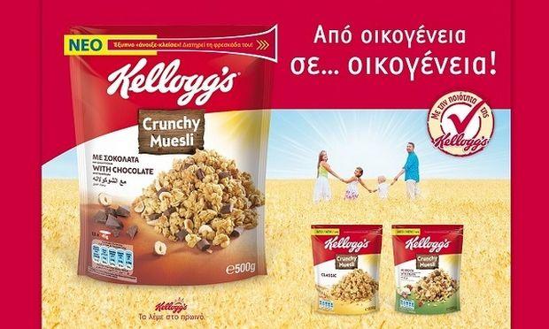 Μία Νέα υπέροχη μέρα ξεκινά με τα Νέα Kellogg's Crunchy Muesli!