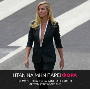 Ήταν να μην πάρει φόρα: Η Gwyneth Paltrow ανέβασε φωτό με τον σύντροφό της