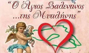 Ο Μυτιληνιός... Άγιος Βαλεντίνος!