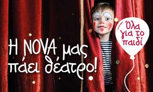 Απολαύστε μοναδικές παραστάσεις στα Αθηναϊκά θέατρα μαζί με το παιδί σας!
