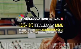 XINIS EDUCATION FESTIVAL 2016: 15-18 Μαρτίου δωρεάν σεμινάρια ΜΜΕ σε Αθήνα και Θεσσαλονίκη