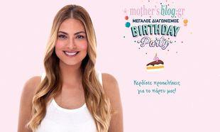 It's Party time! Το Mothersblog.gr σας προσκαλεί στα 4α γενέθλιά του!