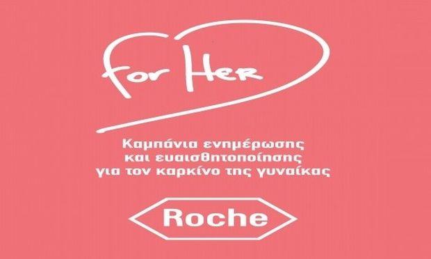 Η Roche και φέτος στο πλευρό των γυναικών με την καμπάνια «for HER»