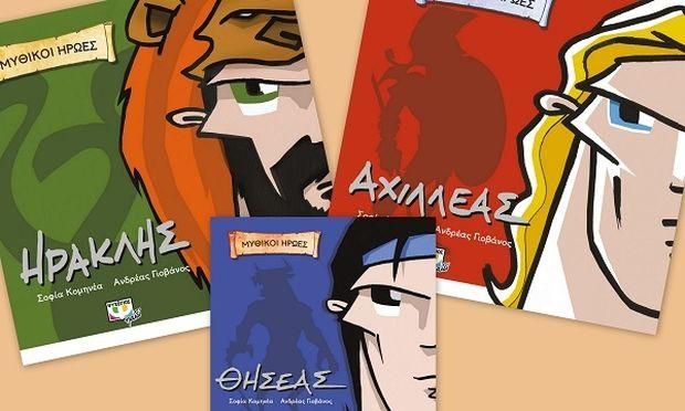 Μυθικοί ήρωες: Αχιλλέας, Θησέας, Ηρακλής- Τρία διαφορετικά βιβλία από τις εκδόσεις Ψυχογιός!