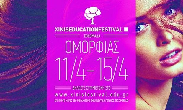 XINIS EDUCATION FESTIVAL 2016 11-15 Απριλίου η Εβδομάδα Ομορφιάς με 16 δωρεάν σεμινάρια