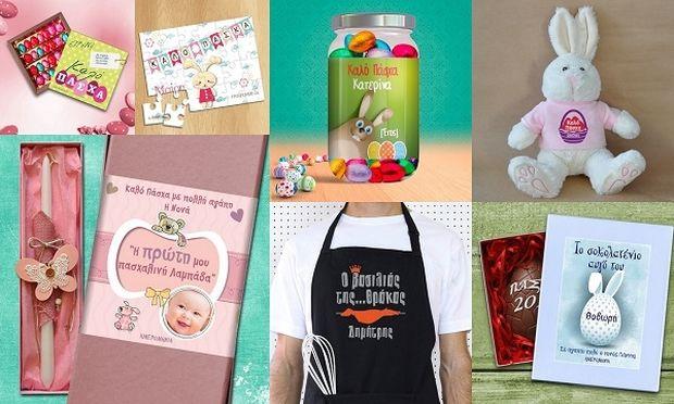 Δώρα για Παιδιά, για Άνδρες, για Γυναίκες, τον Παππού, την Γιαγιά