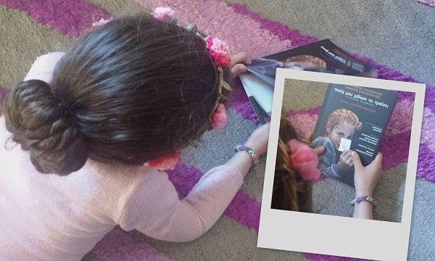 «Ποιος μου χάλασε το τραίνο;»- 12 μουσικά παραμύθια που λάτρεψε η κόρη μου!