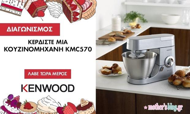Διαγωνισμός Mothersblog: Κερδίστε μία κουζινομηχανή KMC570 σε ασημί χρώμα από την Kenwood