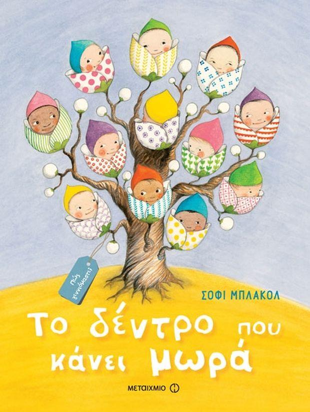 Το δέντρο που κάνει μωρά - Σόφι Μπλάκολ