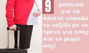 «Είμαι έγκυος και θα ταξιδέψω με τρένο»: 9 μυστικά για να κάνετε εύκολο το ταξίδι σας