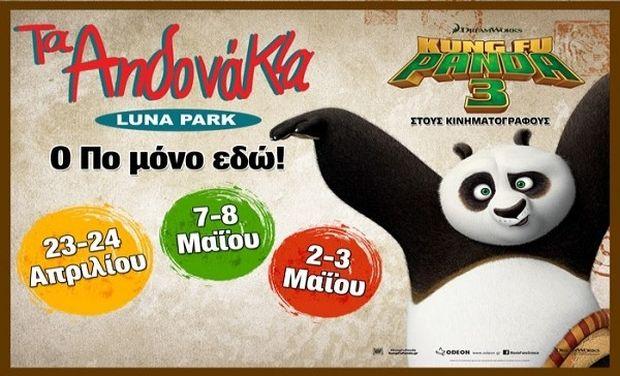 Ο αγαπημένος ήρωας Πο από την ταινία Kung Fu Panda 3 στα Αηδονάκια