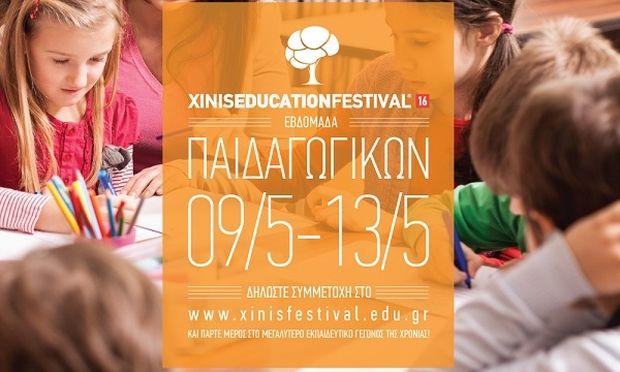 XINIS EDUCATION FESTIVAL 2016:9-13 Μαΐου η Εβδομάδα Παιδαγωγικών με 10 δωρεάν σεμινάρια