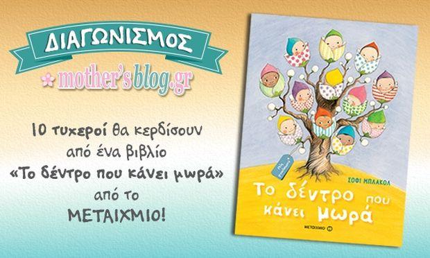 Διαγωνισμός Mothersblog: 10 τυχεροί θα κερδίσουν από ένα βιβλίο «Το δέντρο που κάνει μωρά» από το ΜΕΤΑΙΧΜΙΟ!