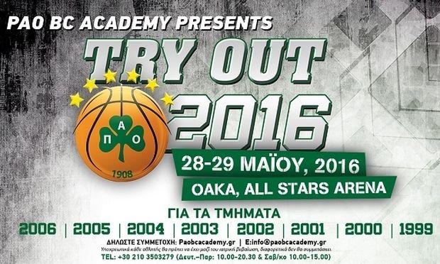 PAO BC ACADEMY: 28 & 29 Μαΐου 2016 θα διεξαχθούν τα TRY OUT της ακαδημίας!