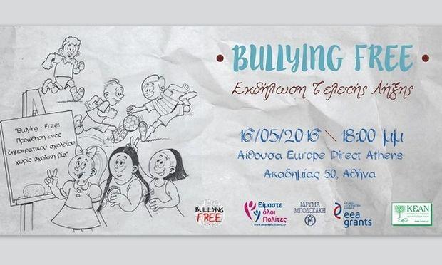 Εκδήλωση Τελετής Λήξης του Εκπαιδευτικού Προγράμματος: «Bullying - Free: Προώθηση ενός δημοκρατικού σχολείου χωρίς σχολική βία»