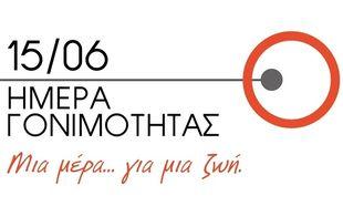 15 Ιουνίου: Παγκόσμια Ημέρα Γονιμότητας- Μια μέρα για μια ζωή!