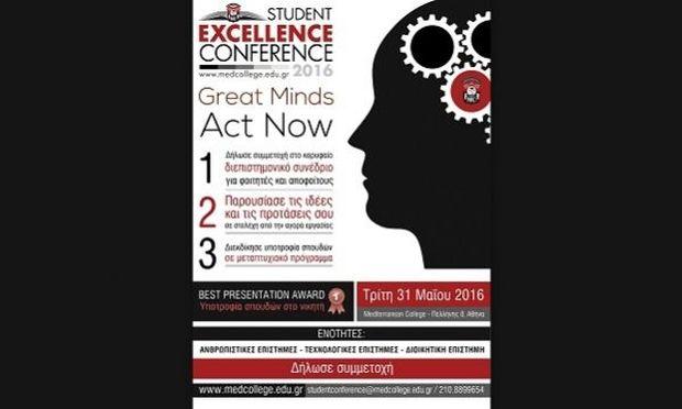 4ο Διεπιστημονικό Φοιτητικό Συνέδριο - Τρίτη 31 Μαΐου 2016 στο Mediterranean College