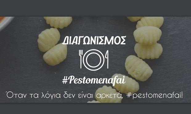 #pestomenafai: Πάρε μέρος στον πιο γευστικό διαγωνισμό και κέρδισε!
