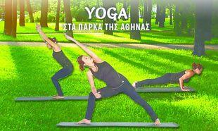 Δωρεάν Yoga στα Πάρκα της Αθήνας!