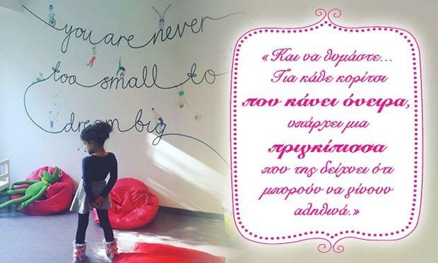 Για κάθε κορίτσι που κάνει όνειρα, υπάρχει μια πριγκίπισσα που μπορεί να της δείξει ότι μπορούν να γίνουν αληθινά!