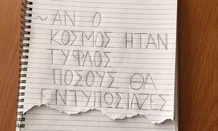 «Αν ο κόσμος ήταν τυφλός πόσους θα εντυπωσίαζες... (;)», γράφει ο Νίκος Συρίγος