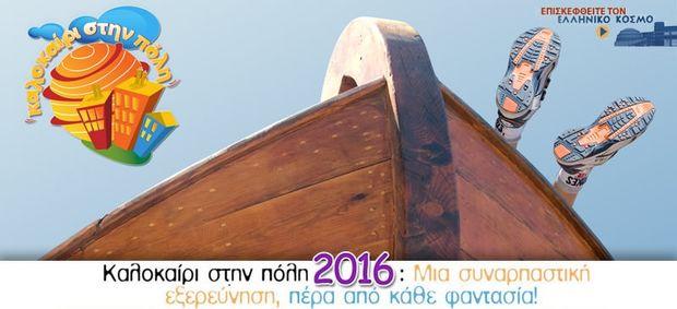 Summer Camp στον Ελληνικό Κόσμο: Καλοκαίρι στην πόλη 2016