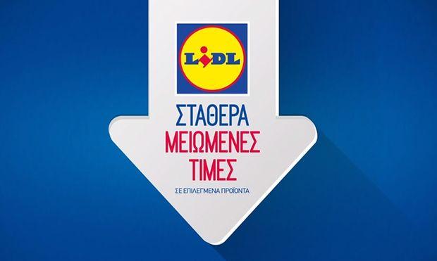 Σταθερά μειωμένες τιμές από 1 Ιουνίου σε όλα τα καταστήματα Lidl!