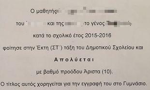 Ο γιος Ελληνίδας ηθοποιού τέλειωσε με «Άριστα» το Δημοτικό! (εικόνα)